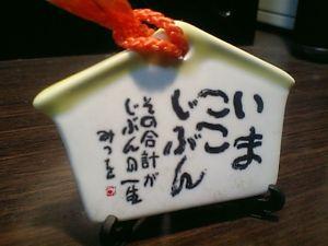 Imakokojibun